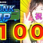 【ドッカンバトル】バグで永続ランクアップ?!プレイヤーランク《 100 》達成!『ドラゴンボールZ』