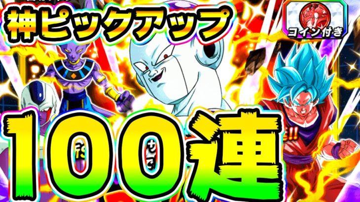 【ドッカンバトル】変身ゴールデンフリーザのドッカンフェス100連ガチャ!【Dragon Ball Z Dokkan Battle】