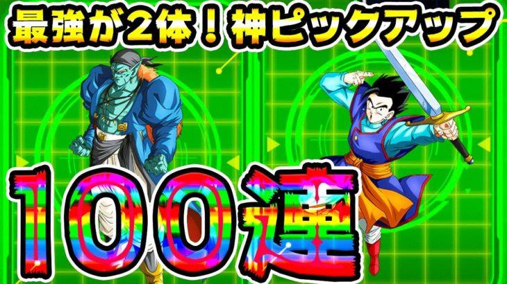 【ドッカンバトル】変身ボージャックのドッカンフェス100連ガチャる【Dragon Ball Z Dokkan Battle】