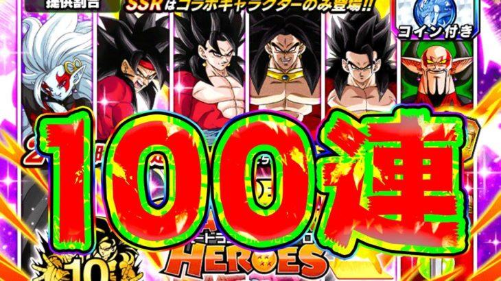 【ドッカンバトル】ヒーローズコラボガチャ100連やってみた【Dragon Ball Z Dokkan Battle】