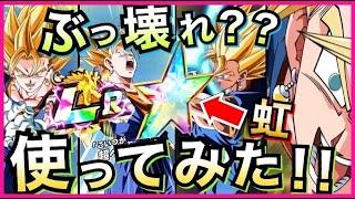 【ドッカンバトル】これが最強の100%解放の超ベジット!!使ってみたら当然ヤバかった!!【Dragon Ball Z Dokkan Battle】【地球育ちのげるし】【全世界同時CP】