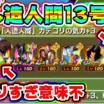 【ドッカンバトル】虹の13号がヤバいけど14号&15号のバグが際立った【Dragon Ball Z Dokkan Battle】