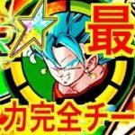 [ドッカンバトル#1354]ガンガン無限に上がる火力は完全チート!!!![Dragon Ball Z Dokkan Battle][地球育ちのげるし]