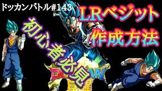 [ドッカンバトル#143]LRベジット作り方 初心者必見~遂に完成!! LRベジットブルー~ 【ドッカンバトル、ドカバト、ドラゴンボール、DRAGON BALL、DOKKAN】