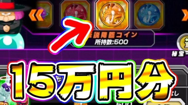 【ドッカンバトル】15万円分のコインで超最強キャラをGETする【Dragon Ball Z Dokkan Battle】
