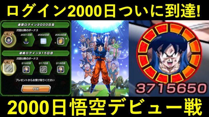 【ドッカンバトル】ログイン2000日、遂に到達!2000日悟空デビュー戦