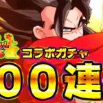 【ドッカンバトル】200連目!ドラゴンボールヒーローズコラボガチャを引いてみた【Dragon Ball Z Dokkan Battle】