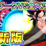 【ドッカンバトル】2020冬の全ゴジータVS全ベジット対決【Dragon Ball Z Dokkan Battle】
