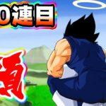 【ドッカンバトル】追加300連ガチャ ベジータの頂伝説降臨でひどい目にあった【Dragon Ball Z Dokkan Battle】