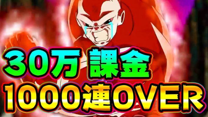 【ドッカンバトル】最強ジレンに30万課金!伝説降臨ガチャ計1000連オーバー【Dragon Ball Z Dokkan Battle】