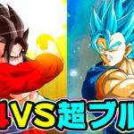 【ドッカンバトル】遂に実現!オール超4 VS オール超ブルー【Dragon Ball Z Dokkan Battle】