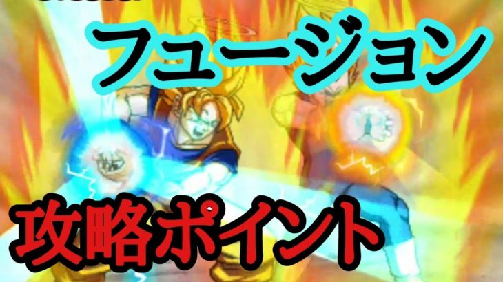 【ドッカンバトル415】バトロのフュージョン!これが私の攻略ポイント!【DRAGONBALL Z Dokkan Battle】