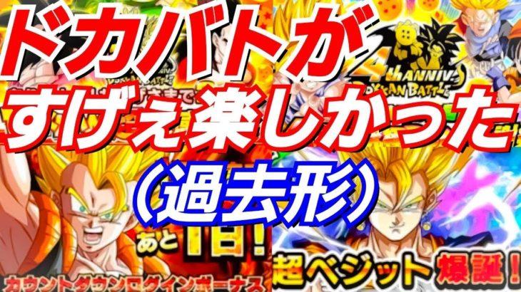 【ドッカンバトル431】ドカバトの楽しさが最強だった全盛期時代の話をしよう【Dragon Ball Z Dokkan Battle】