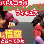 【ドラゴンボール】ドッカンバトル4周年超サイヤ人4ベジータフィギュア【開封&レビュー】