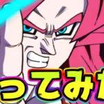 【ドッカンバトル】ゴジータ4を使ってみた!パッシブのわりにはちょっと地味目?【Dragon Ball Z Dokkan Battle】