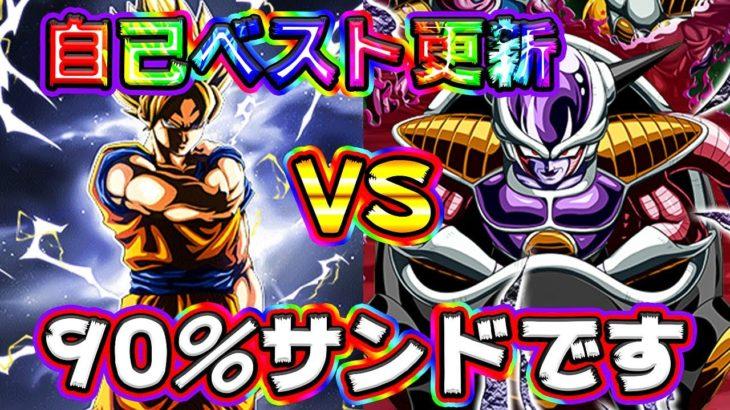 【ドッカンバトル】最強キャラ詰め込み 超系90%VS極系90%で対決させてみた【Dragon Ball Z Dokkan Battle】