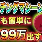 【ドッカンバトル】パンチングマシンで9999万出す方法判明‼︎‼︎〇〇キャラと〇〇アイテム所持で行けます!!あとは運次第!!!【速報】【Dokkan Battle】【モチヤ】