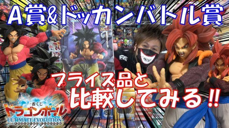 DB 一番くじ ドラゴンボール ULTIMATE EVOLUTION With ドラゴンボールZ ドッカンバトル 開封!ゴジータ、孫悟空 とプライズフィギュアを比較!!