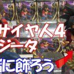 DB【UFOキャッチャー】ドラゴンボールZ ドッカンバトル 超サイヤ人4 ベジータ!一番くじと飾れるぜぃ!!(獲って!開封!紹介!)Vegeta