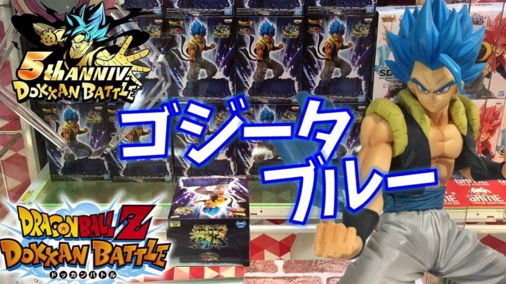 DB【UFOキャッチャー】ドラゴンボールZ ドッカンバトル 5周年 ゴジータ 一番くじのベジットの為に準備!!(獲って!開封!紹介!)GOGETA