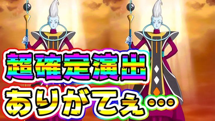 【ドッカンバトル】これが噂の左端確定演出⁉ウイスさんはガチャでもチート!【Dragon Ball Z Dokkan Battle】