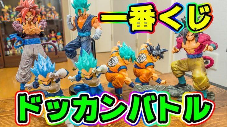 ドラゴンボール ドッカンバトル コラボの一番くじを開封レビュー!フィギュアのクオリティに驚愕【Dragon Ball Z Dokkan Battle】