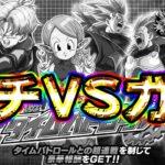【ドッカンバトル】タイムパトロールでタイムアタック【Dragon Ball Z Dokkan Battle】