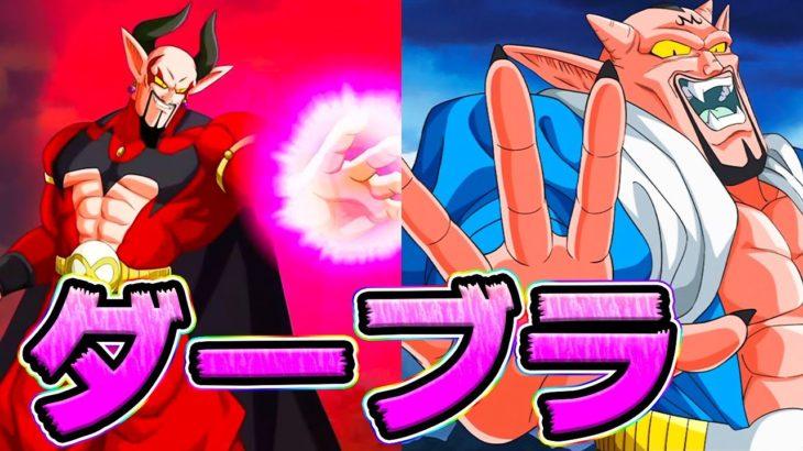 【ドッカンバトル】魔神ダーブラを使ってみた 極限バトルロードで【Dragon Ball Z Dokkan Battle】