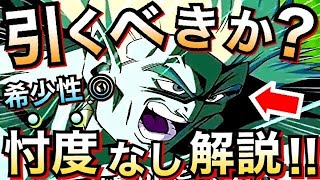 【ドッカンバトル】引く前にみて!!忖度なしで変身ボージャック引くべきか徹底解説!!【Dragon Ball Z Dokkan Battle】【地球育ちのげるし】