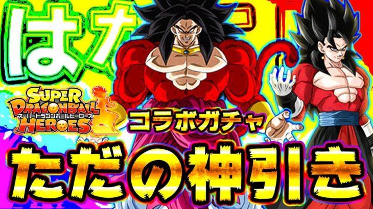 【ドッカンバトル】パーフェクト神コロ引き!ヒーローズコラボガチャをまた引いてみた【Dragon Ball Z Dokkan Battle】