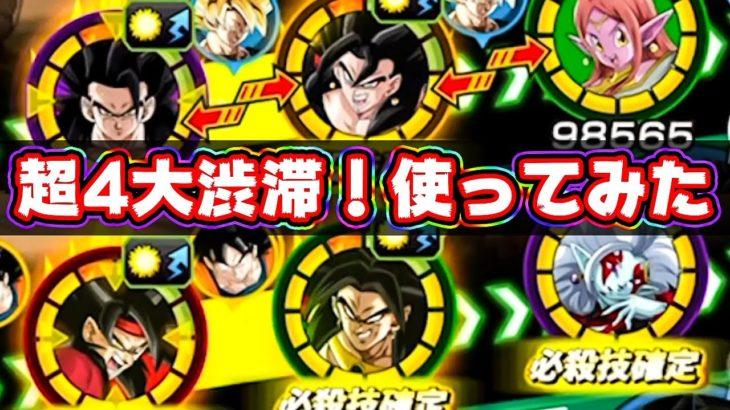 【ドッカンバトル】ヒーローズコラボの新キャラを詰め込んで使ってみた【Dragon Ball Z Dokkan Battle】