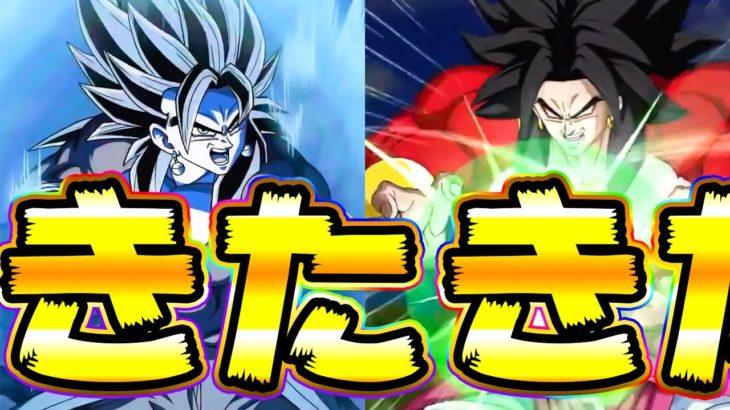 【ドッカンバトル】新キャラ大量!ドラゴンボールヒーローズコラボキャラ達の性能公開キター【Dragon Ball Z Dokkan Battle】