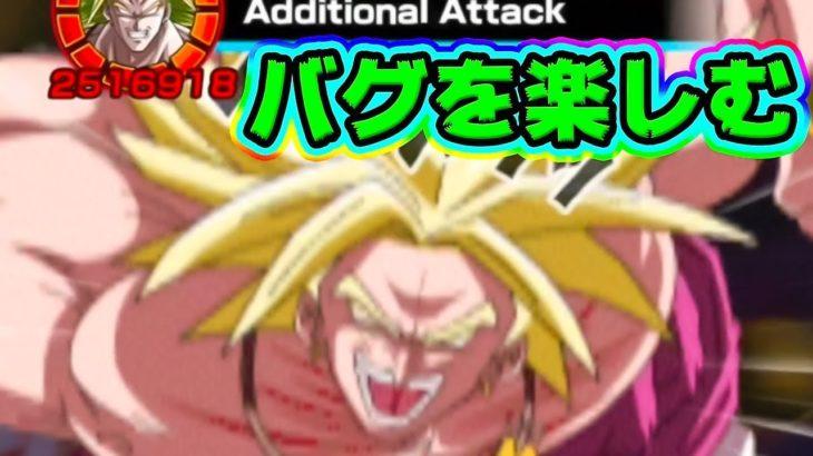 【ドッカンバトル】全キャラぶっ壊れバトルでバグを楽しむ【Dragon Ball Z Dokkan Battle】