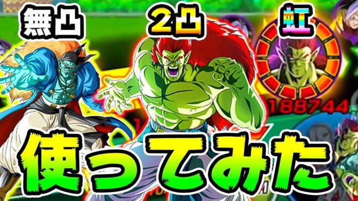【ドッカンバトル】激強!変身ボージャックを使ってみた!【Dragon Ball Z Dokkan Battle】
