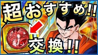 【ドッカンバトル】悩んでる方へ、フェスコイン交換おすすめキャラ徹底解説!!【Dragon Ball Z Dokkan Battle】【地球育ちのげるし】