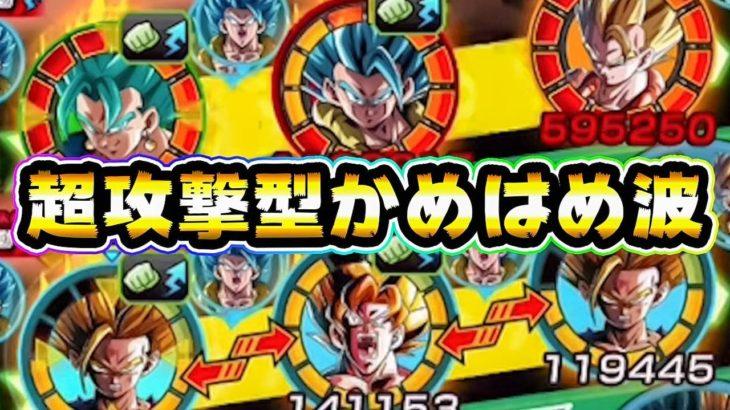 【ドッカンバトル】かめはめ波カテゴリがまた強くなった【Dragon Ball Z Dokkan Battle】