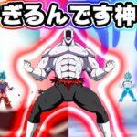 【ドッカンバトル】神次元の進化が止まらない!ジレン入り神次元カテゴリで遊んでみた【Dragon Ball Z Dokkan Battle】