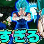 【ドッカンバトル】ベジットブルーがただただ強すぎる動画【Dragon Ball Z Dokkan Battle】