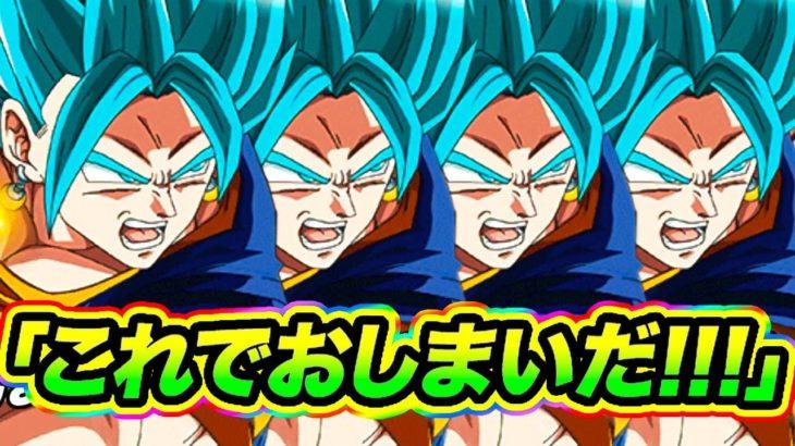 【ドッカンバトル】まだまだ現役…なんてもんじゃあない!主役は技ベジットブルー【Dragon Ball Z Dokkan Battle】