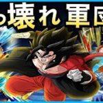 【ドッカンバトル】全員ベジットの最強軍団が爆誕!!【Dragon Ball Z Dokkan Battle】【地球育ちのげるし】