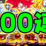 【ドッカンバトル】LR身勝手の極意を狙って伝説降臨100連ガチャ【Dragon Ball Z Dokkan Battle】
