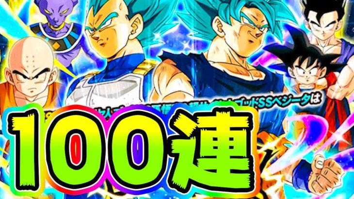 【ドッカンバトル】LR悟空ブルー&ベジータブルーを狙ってドッカンフェス100連ガチャ【Dragon Ball Z Dokkan Battle】