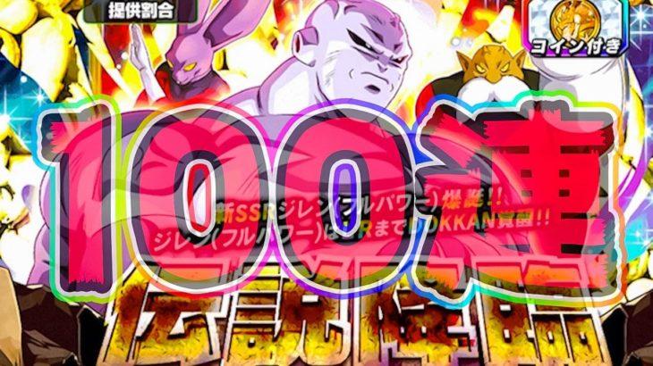 【ドッカンバトル】LRジレンを狙って伝説降臨100連ガチャ【Dragon Ball Z Dokkan Battle】