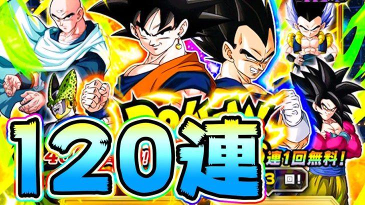 【ドッカンバトル】新LRベジットを狙って120連ガチャ!全世界同時CP【Dragon Ball Z Dokkan Battle】