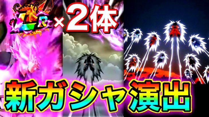 【ドッカンバトル】LR2体以上確定の新ガシャ演出!!!!超衝撃!!!!ウイス&全ちゃん追加からもうすぐで一年経過..そろそろ来るか!?過去とこれからについて色々と話します【Dokkan Battle】