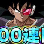 【ドッカンバトル】LRターレスの伝説降臨ガチャ200連目!【Dragon Ball Z Dokkan Battle】