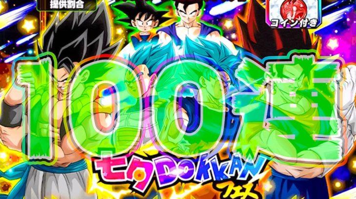 【ドッカンバトル】フェス限LRが4体!フェス限LRが4体入ってるぞ!七夕ドッカンフェス100連ガチャってみた【Dragon Ball Z Dokkan Battle】