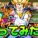【ドッカンバトル】新LR超ベジットを使ってみた!【Dragon Ball Z Dokkan Battle】