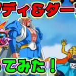 【ドッカンバトル】新LRバビディ&ダーブラがバグっているけど使ってみた【Dragon Ball Z Dokkan Battle】