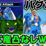 【ドッカンバトル】バグが直ったLRバビディ&ダーブラがマジでえぐい【Dragon Ball Z Dokkan Battle】